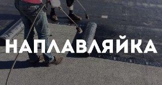 Монтаж наплавляемой кровли Санкт-Петербург цена от 304 руб.
